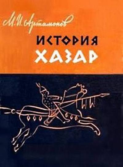 Каганат хазарский