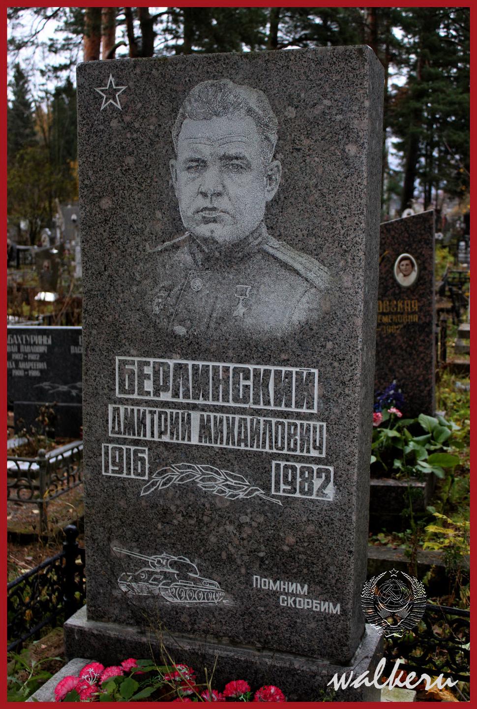 Могила Берлинского Д.М. на Северном кладбище