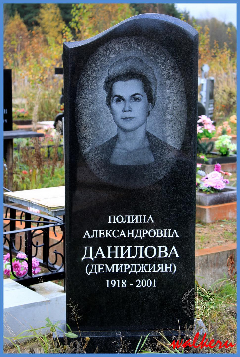 Могила Даниловой П.А. на Северном кладбище