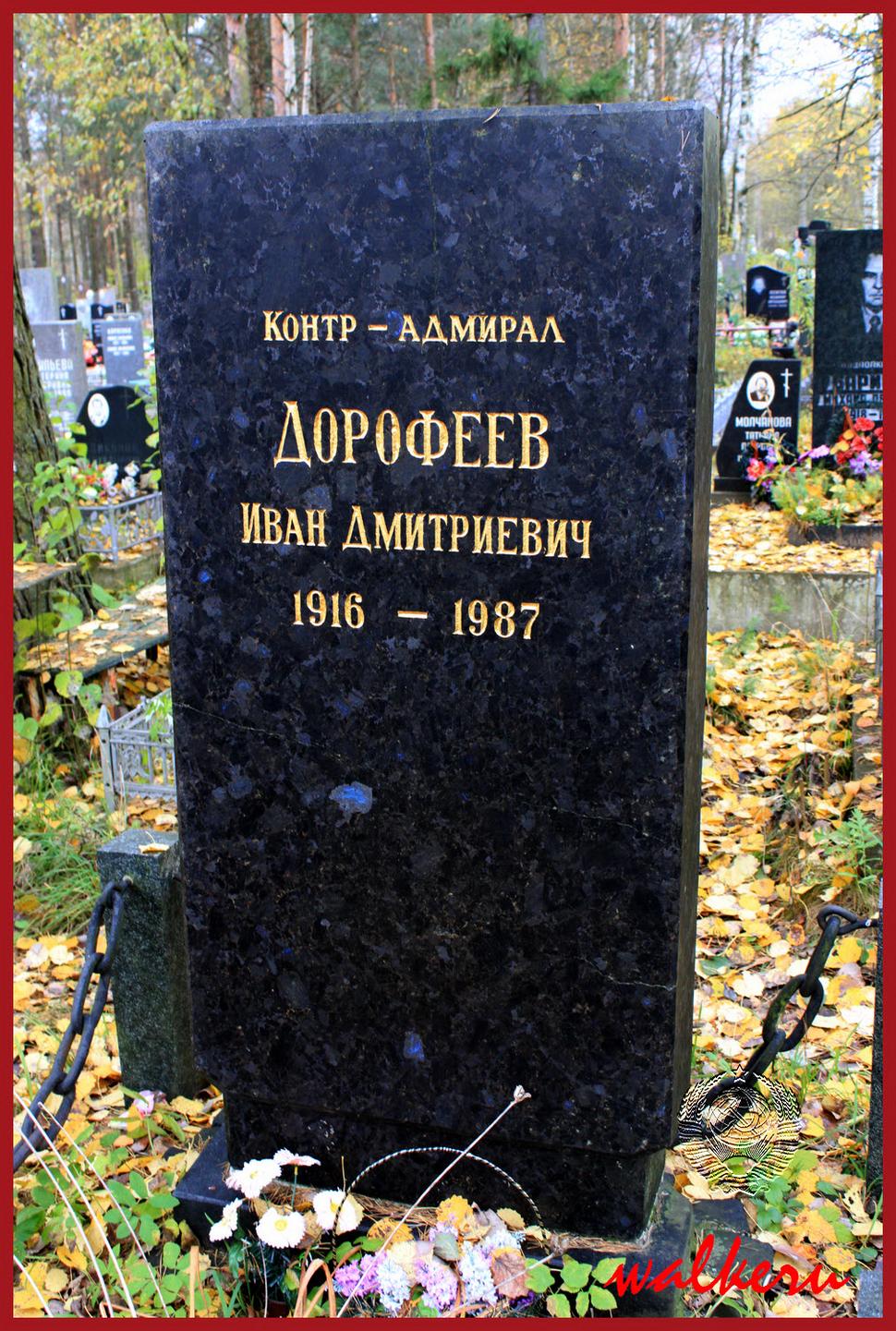 Могила Дорофеева И.Д. на Северном кладбище