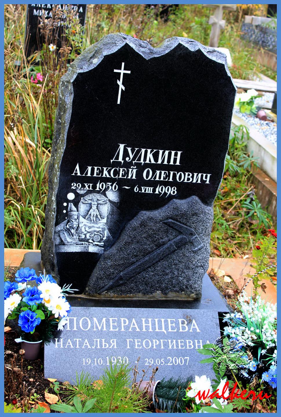Могила Дудкина А.О. на Северном кладбище