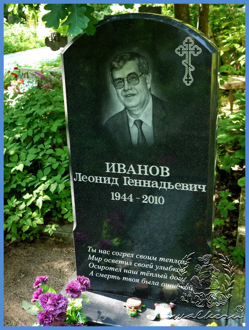 Могила Иванова Л.Г. на Северном кладбище