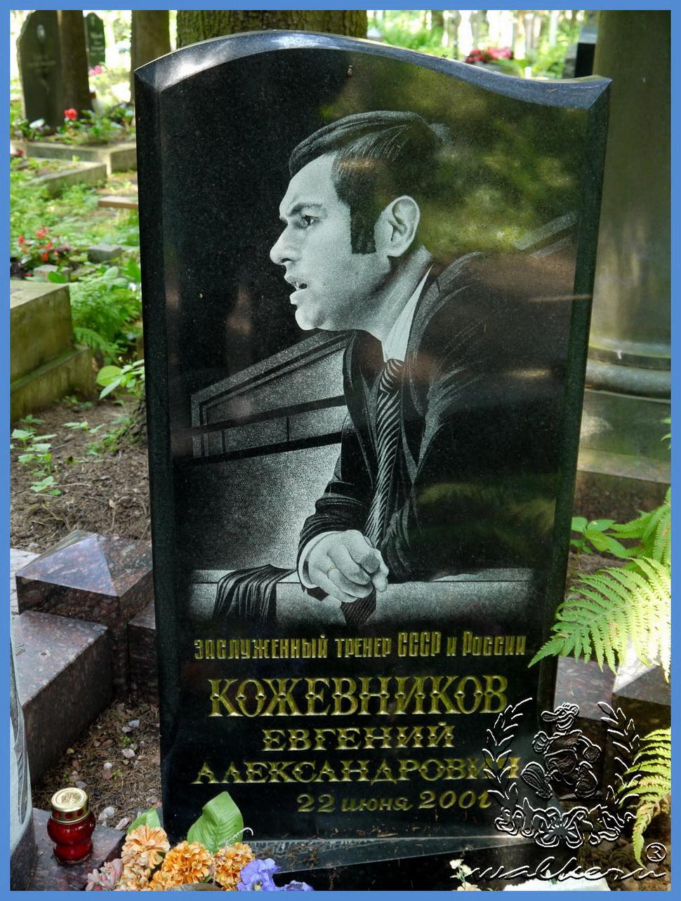 Могила Кожевникова Е.А. на Северном кладбище