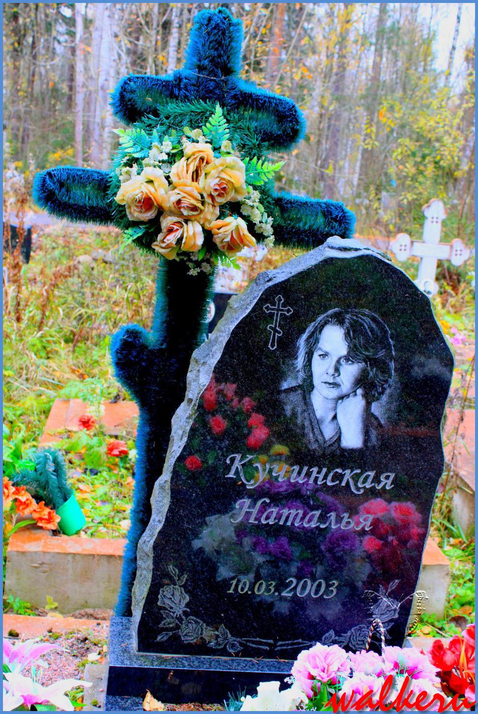 Могила Терпуговой Н.С. на Северном кладбище