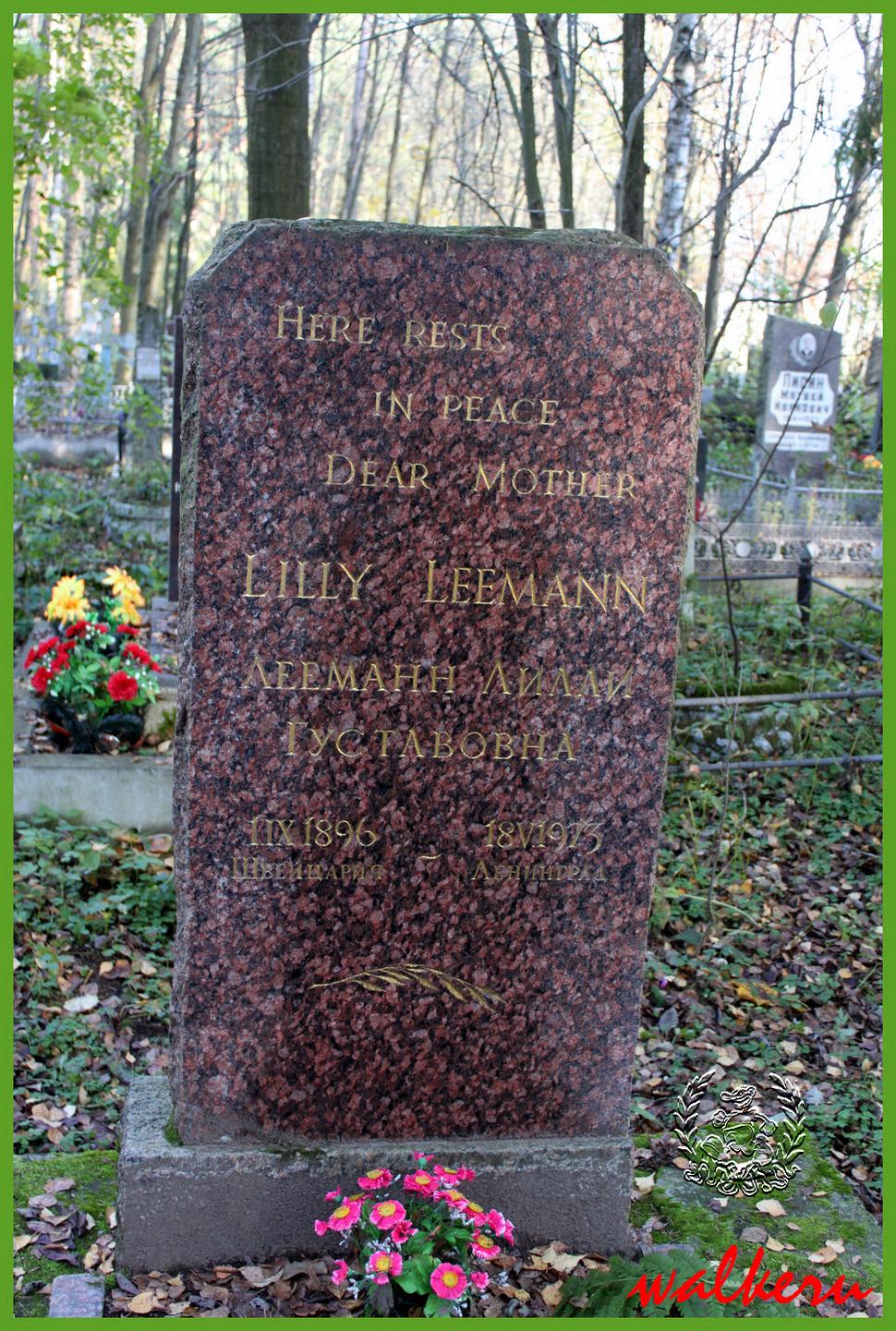 Могила Лееманн Л.Г. на Северном кладбище
