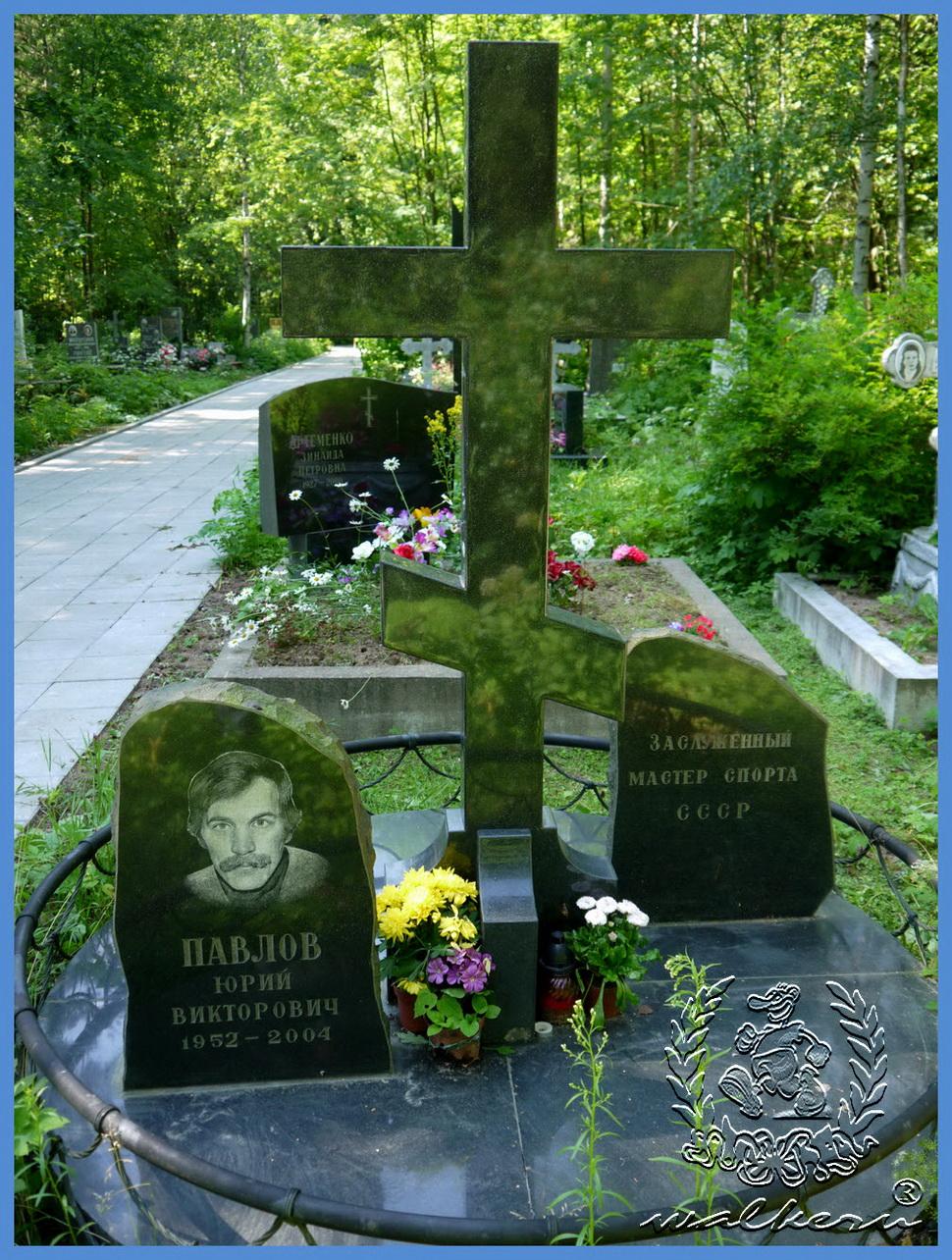 Могила Павлова Ю.В. на Северном кладбище