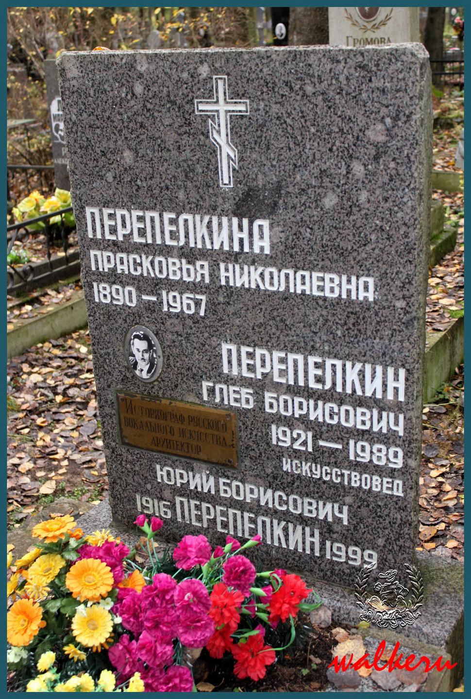 Могила Перепёлкина Ю.Б. на Северном кладбище