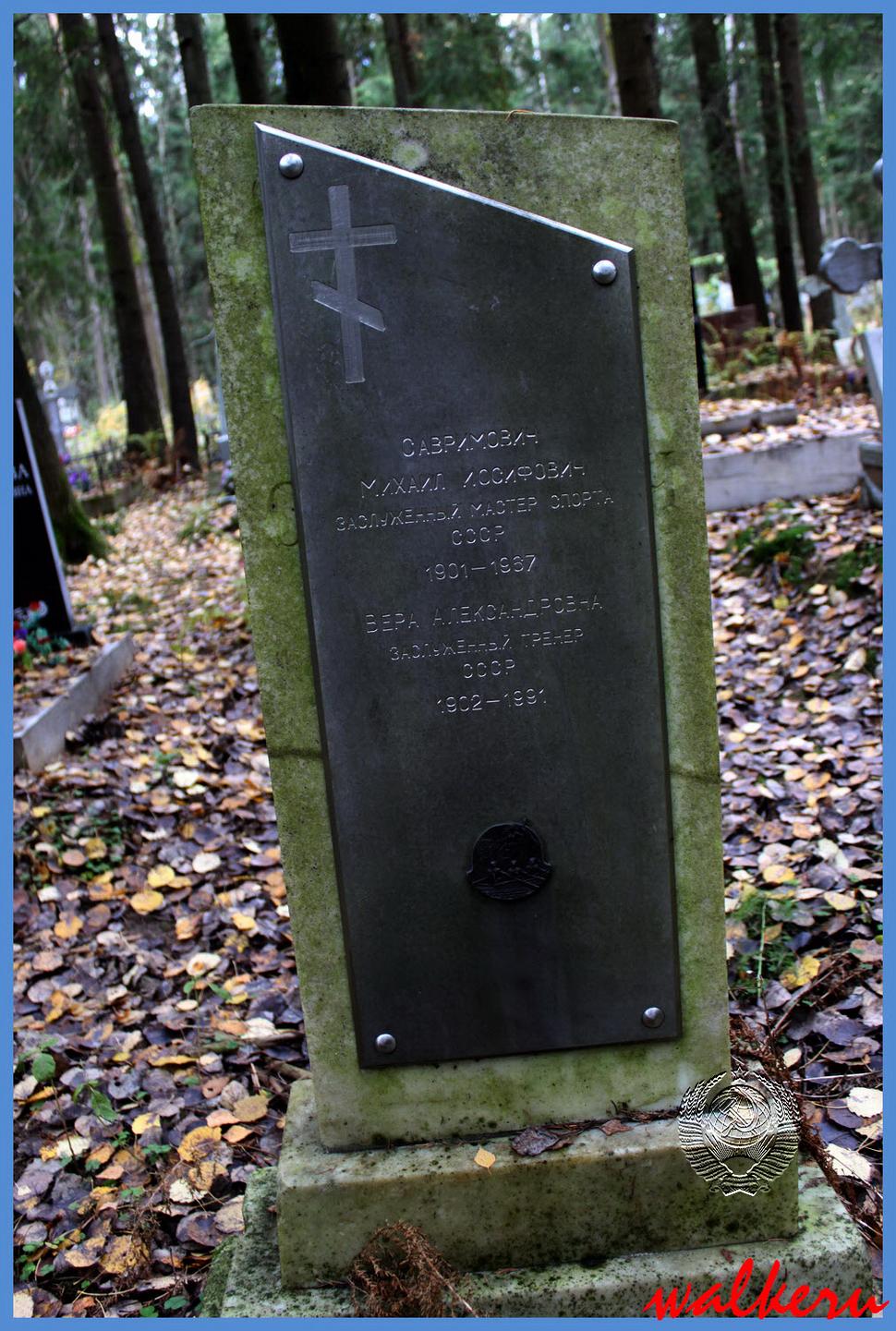 Могила САВРИМОВИЧЕЙ М.И. и В.А. на Северном кладбище