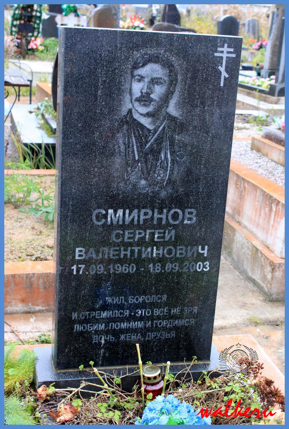 Могила Смирнова С.В.на Северном кладбище