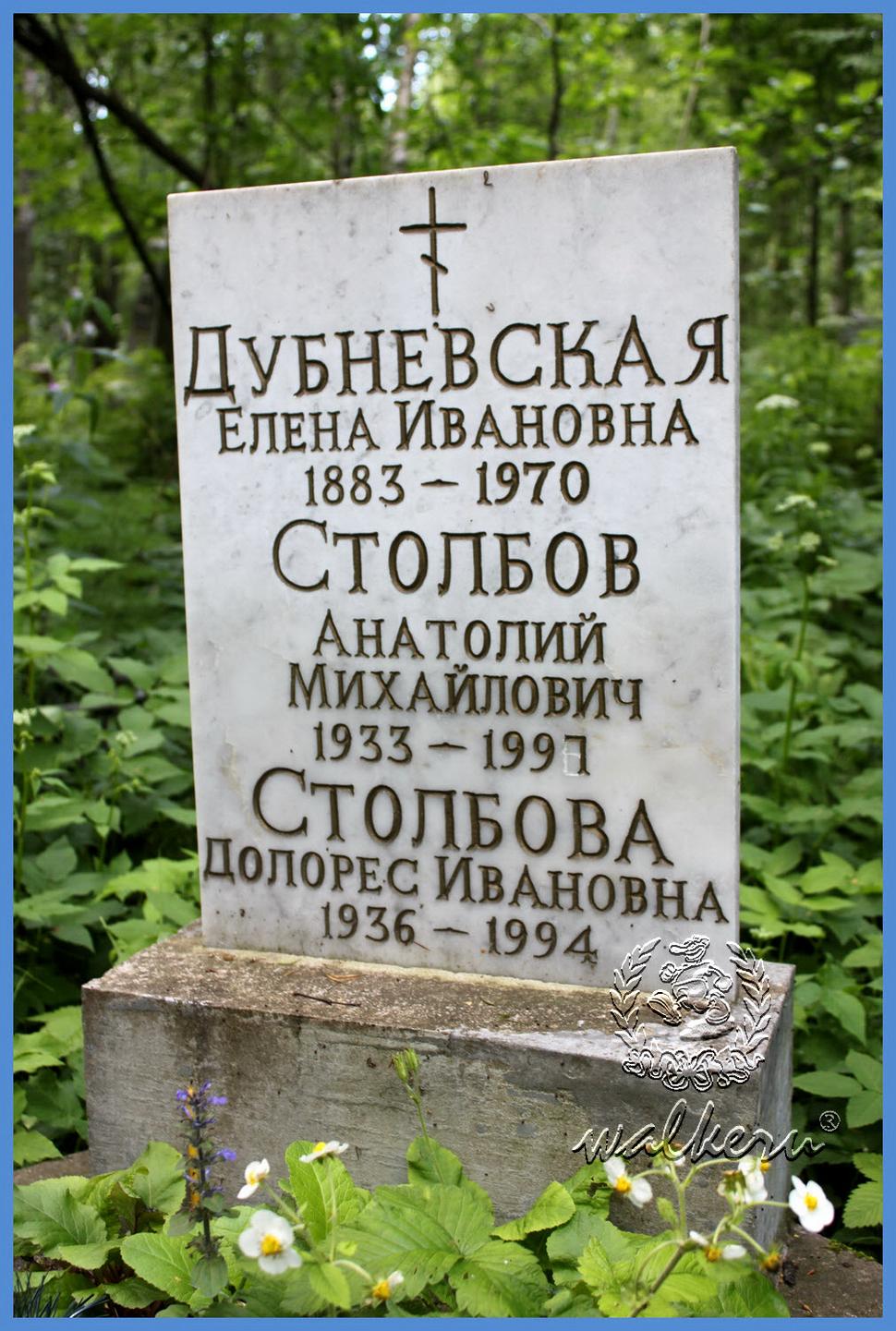 © Столбов Анатолий Михайлович