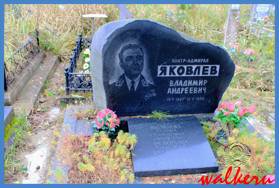 Могила Яковлева В.А. на Северном кладбище