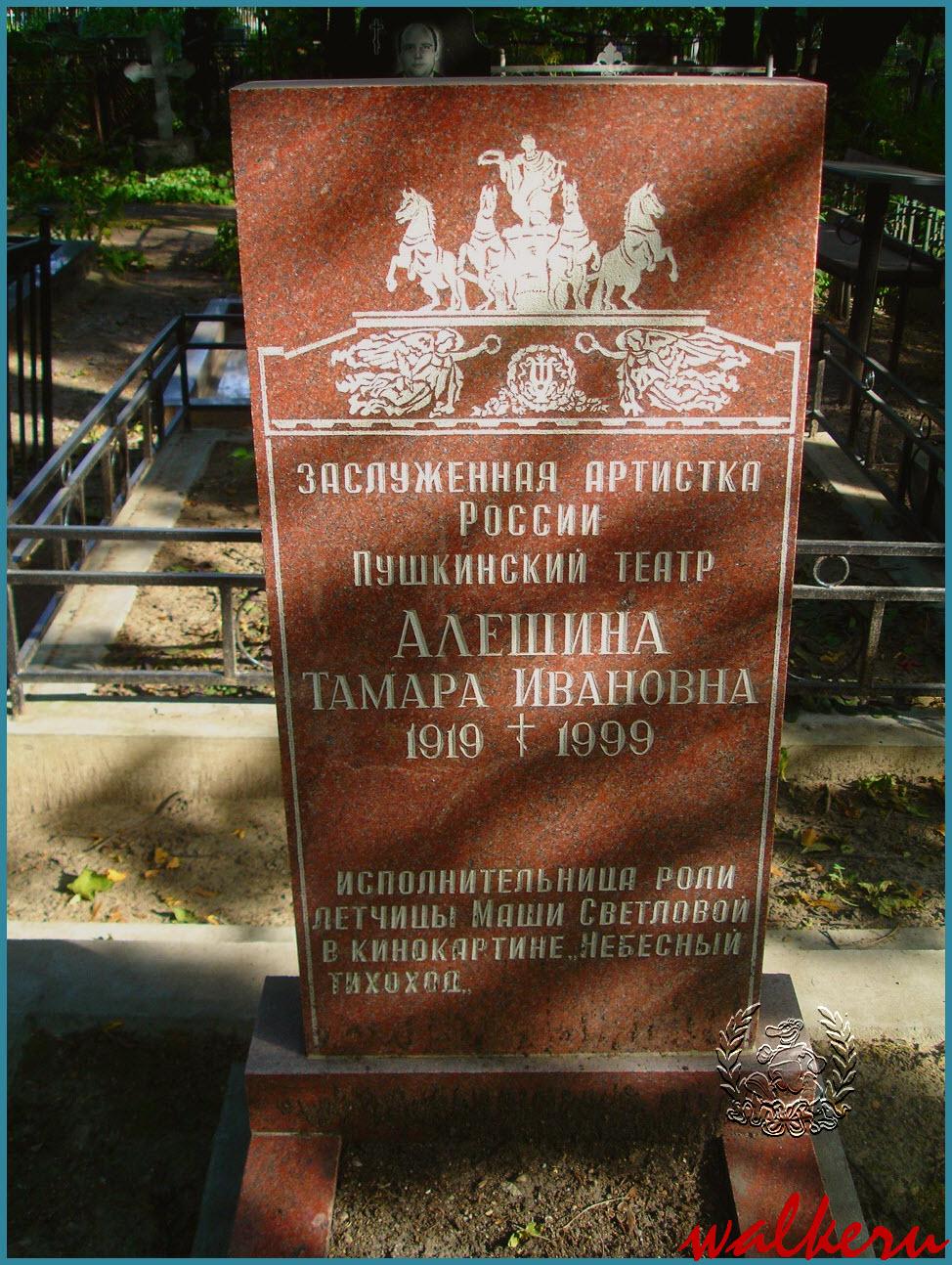 Могила Алёшиной А.И. на Волковском кладбище
