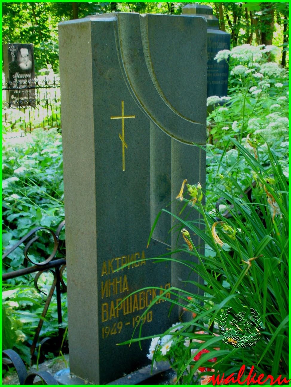 Могила Варшавской И.В. на Волковском кладбище