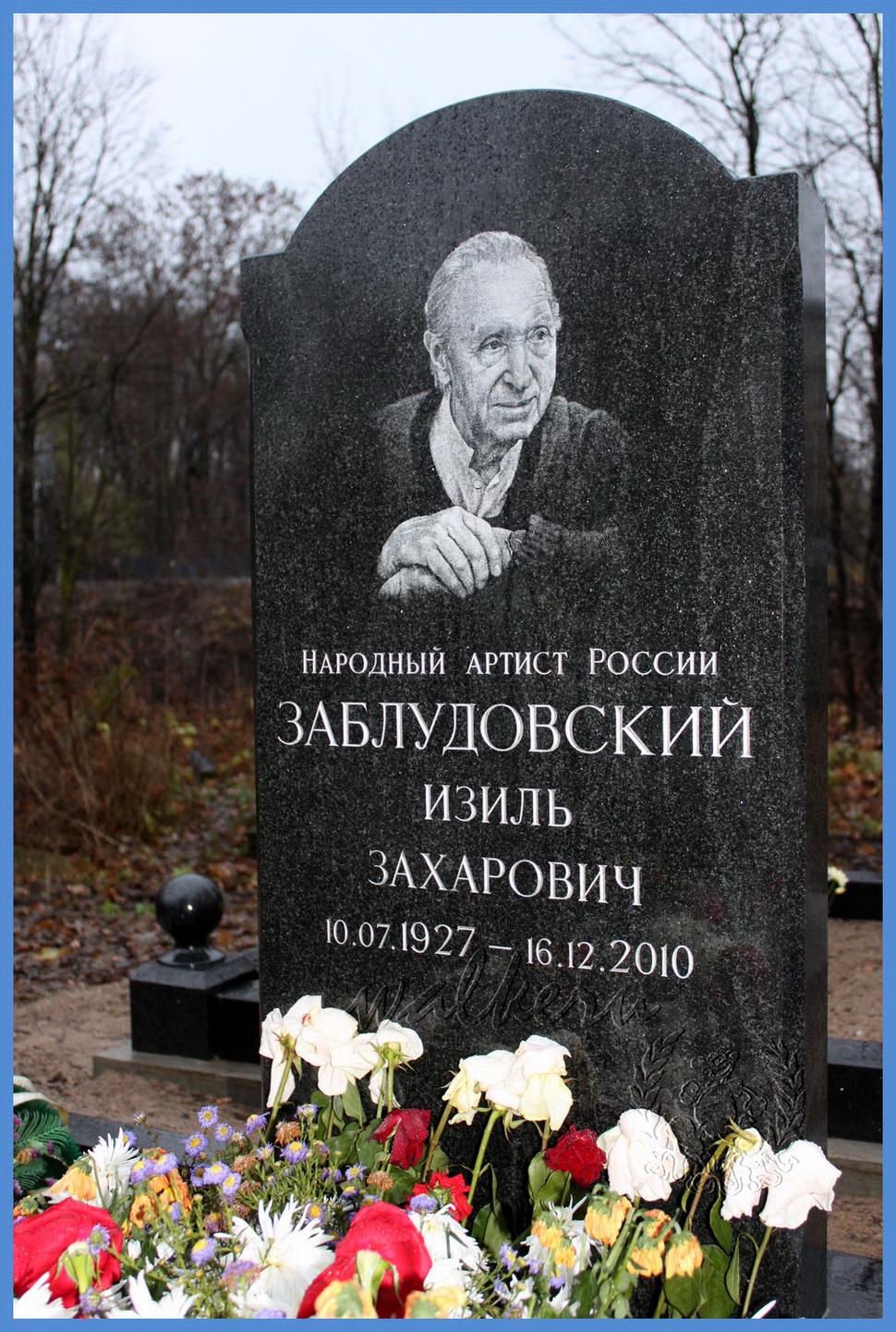 Могила Заблудовского И.З. на Волковском кладбище