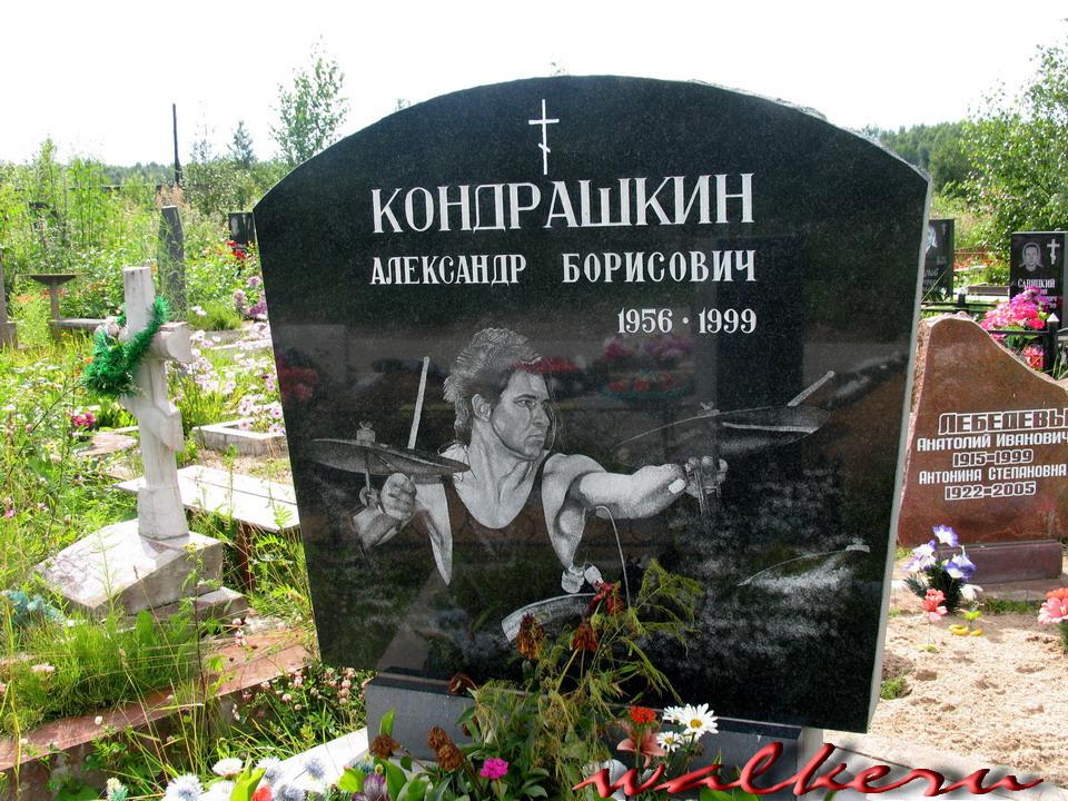 Могила Кондрашкина А.Б. на Южном кладбище
