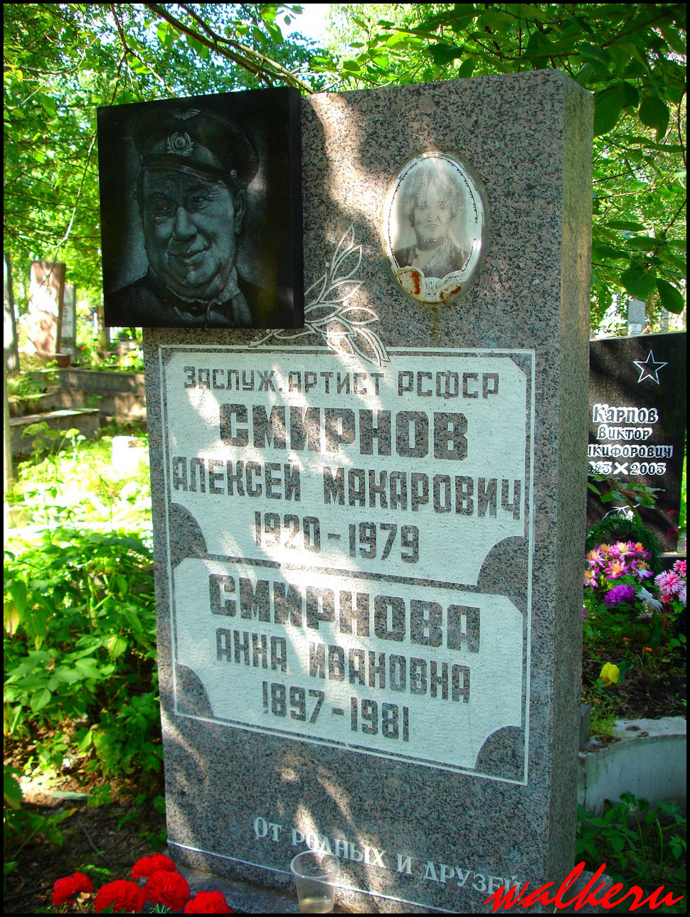 Могила Смирнова А.М. на Южном кладбище