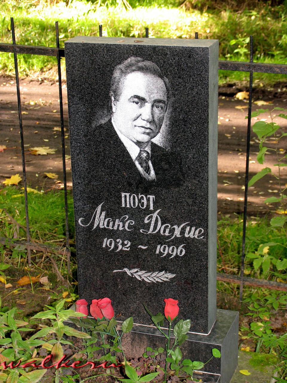 Могила Д.Ю. на кладбище Памяти жертв 9-го января