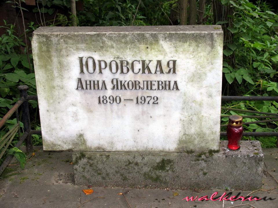 Могила Юровской А. Я. на кладбище Памяти жертв 9-го января